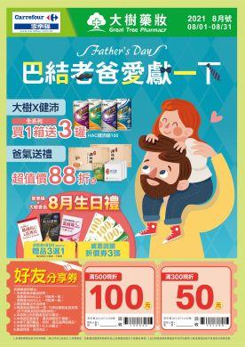 大樹X家樂福複合店-8月DM