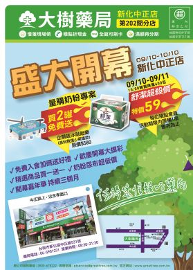 2021-09新化中正店