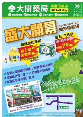 2021-08伸港信義店