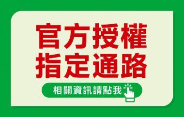 大樹藥局官方授權-讓您安心購買
