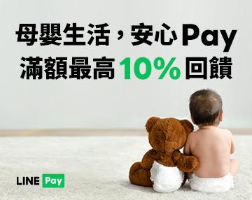 2021-7/15~8/31 大樹藥局-刷LINE PAY享10%回饋