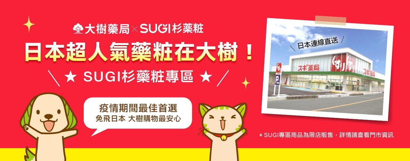 2021-10 SUGI企業介紹