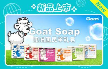 【9月新品】Goat Soap澳洲國民羊乳皂
