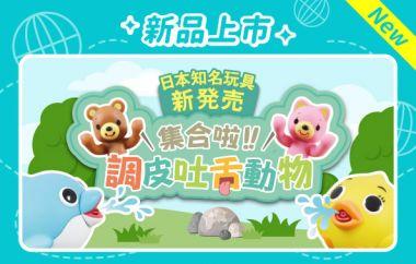 【9月新品】日本知名玩具-調皮吐舌動物