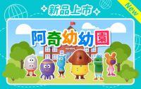 【新品】超夯卡通-阿奇幼幼園