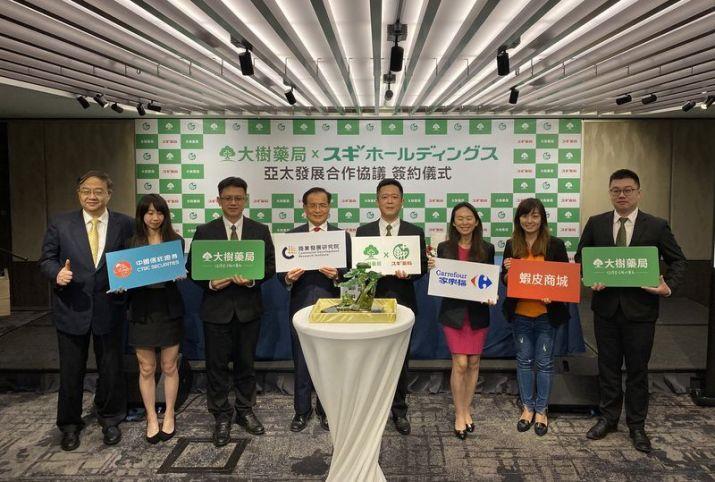 商研院媒合大樹與日本SUGI集團簽約