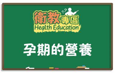 【衛教】懷孕時營養均衡很重要!!孕期營養全攻略!