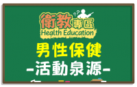 【衛教】男性保健 活力泉源