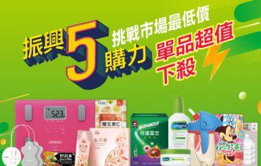 【活動】振興5購力 挑戰市場最低價 單品超值下殺