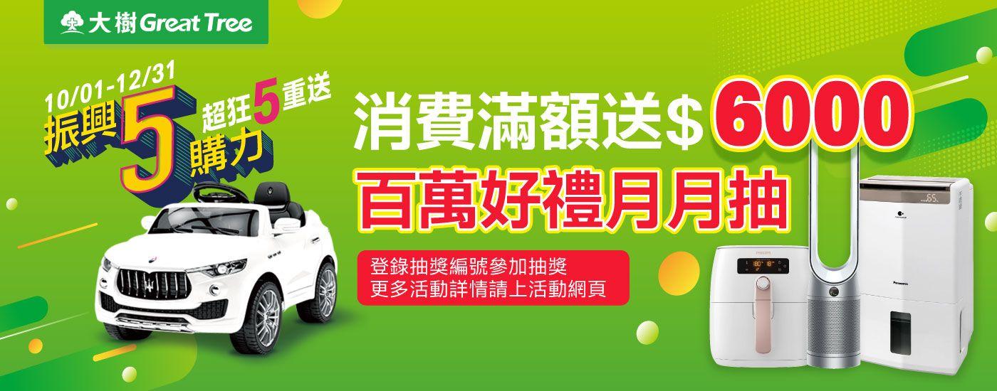 2021-10振興5購力 超狂5重送