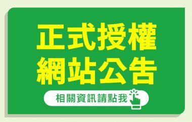 大樹藥局防詐騙聲明-請認明官方授權網站/平台